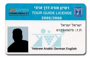 כרטיס משרד התיירות